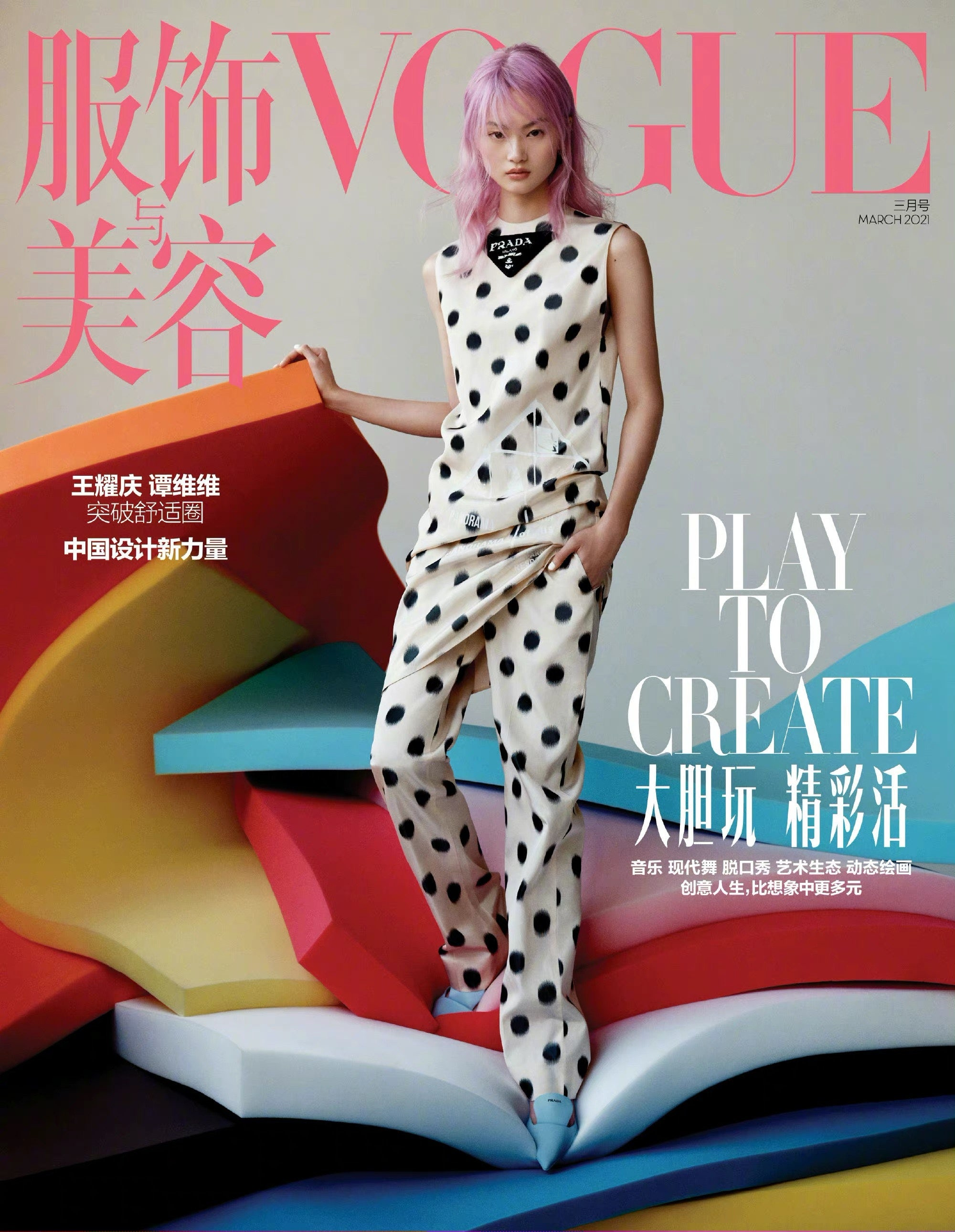 He Cong by Liu Song for Vogue China\'s March 2021 issue. Courtesy