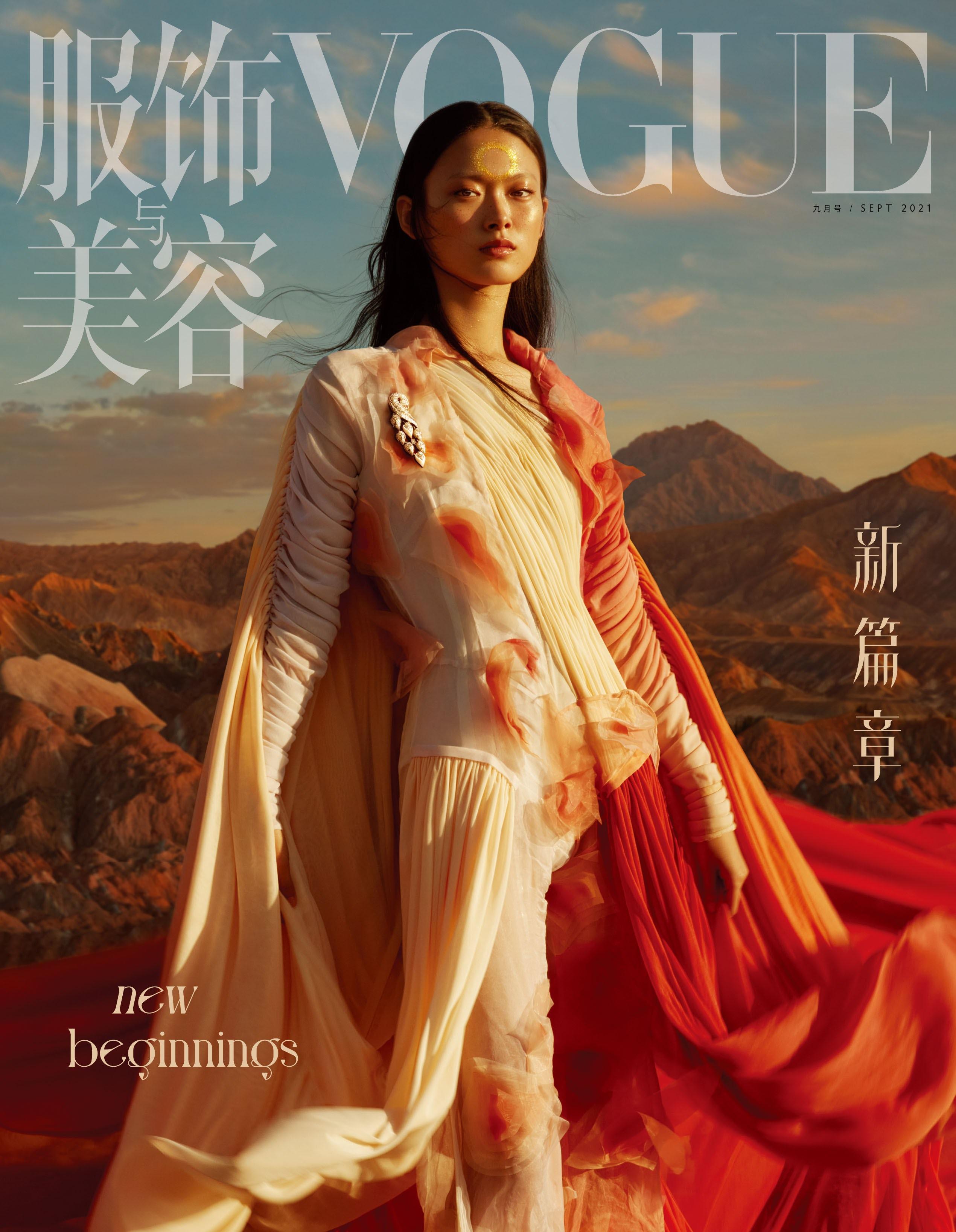 Vogue China's September cover. Hailun Ma.