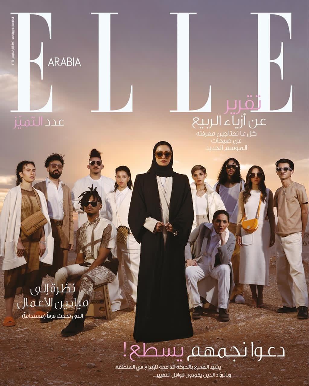 Elle Arabia\'s February Cover 2021. Patrimony Media.