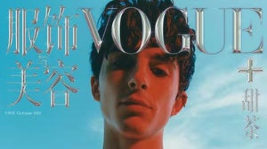 Timothée Chalemet covers the first issue of Vogue+ out of Vogue China. Leewei Swee
