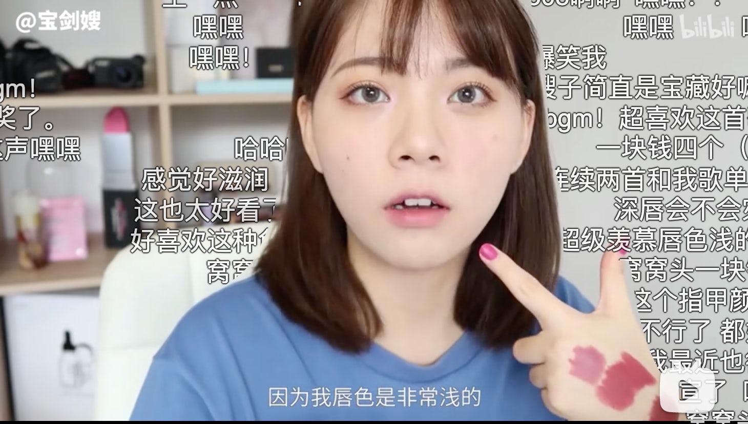 Bilibili KOL Baojiansao reviewing lipsticks. Bilibili.