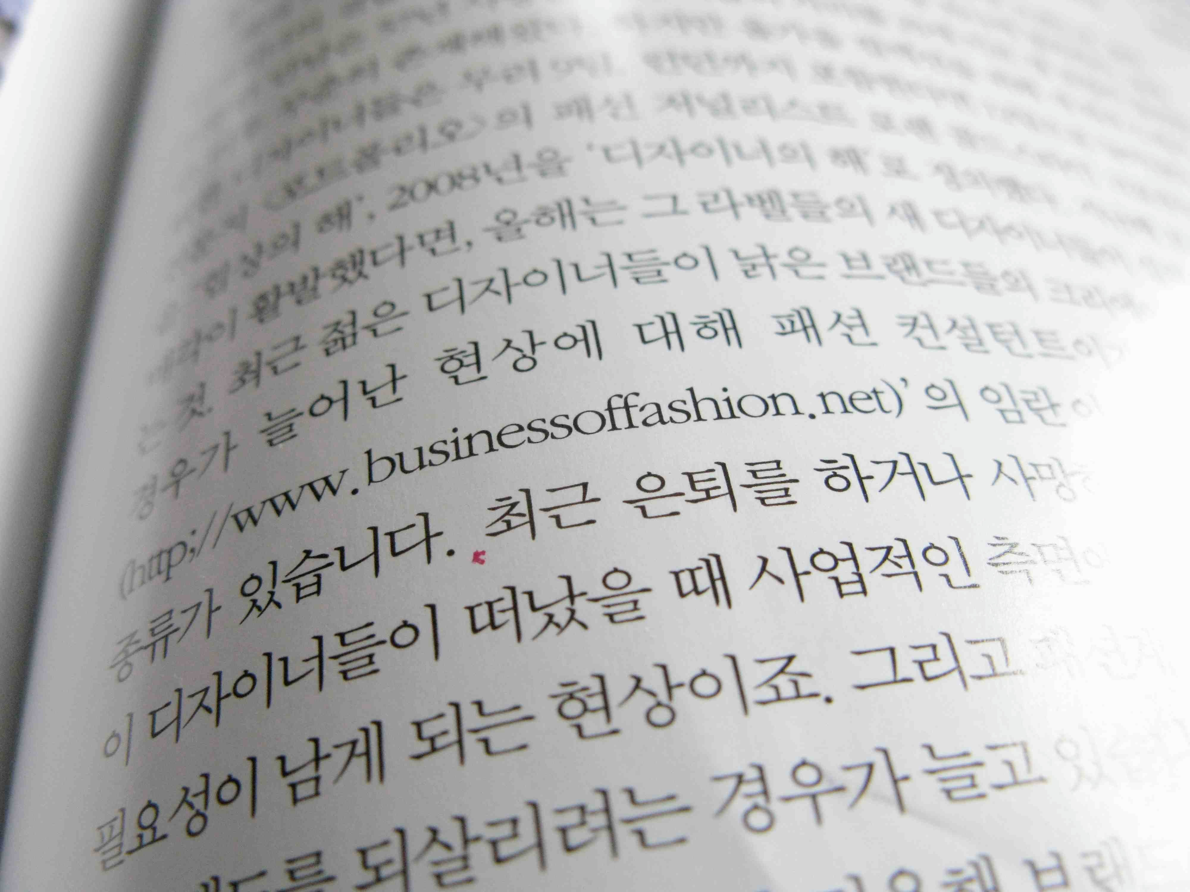 The Business of Fashion in Vogue Korea, May 2008