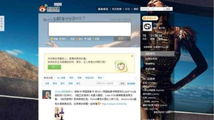 Gucci brand page on Sina Weibo | Source: Weibo