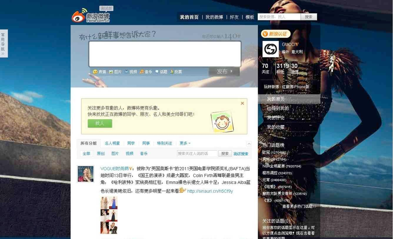 Gucci brand page on Sina Weibo | Source: Weibo