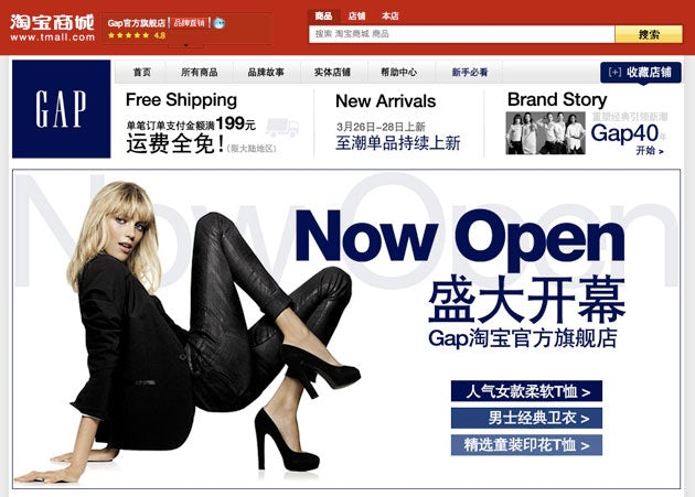 Gap Store on Tmall | Source: Tmall