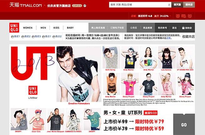 Uniqlo store on Tmall.com | Source: Tmall