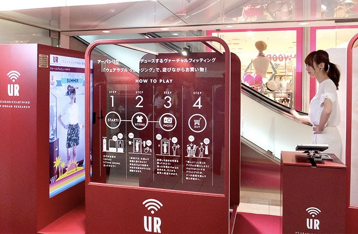 Virtual changing booth in Japan | Source: Wikimedia
