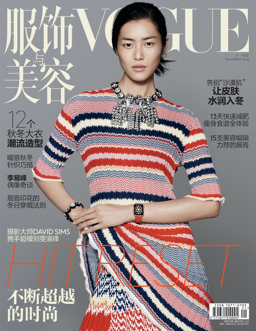 The cover of Vogue China's November issue, featuring the Apple Watch | Source: Vogue China
