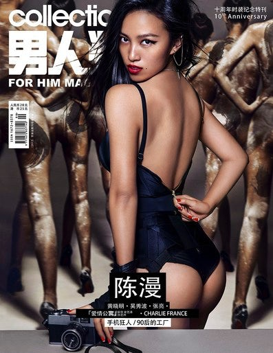 Chen Man in FHM China August 2014 | Source: Courtesy