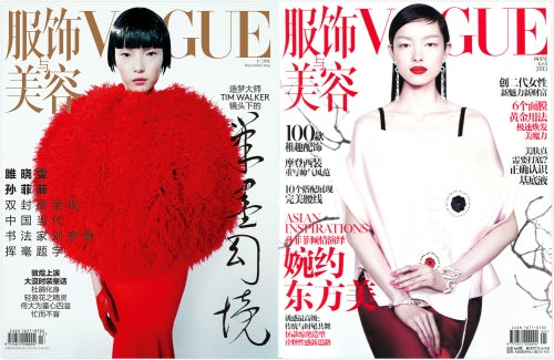 Vogue China December 2014 (L) and April 2013 (R) | Photo: Vogue China