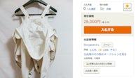 A vintage Helmut Lang bondage jacket | Source: Yahoo! Japan Auctions