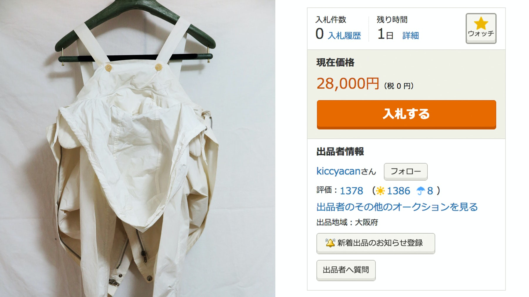 A vintage Helmut Lang bondage jacket | Source: Yahoo! Japan Auctions