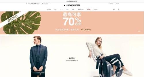 Luisaviaroma.com 网站页面  图片来源:对方提供