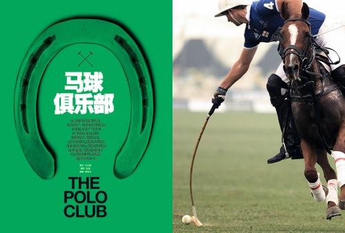 《智族GQ》马球俱乐部专题 | 图片来源:对方提供