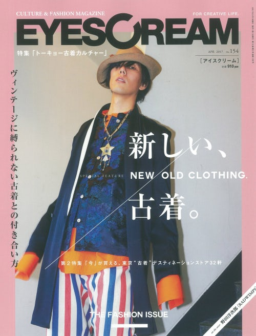 Styling by Masataka Hattori | Source: Eyes Cream magazine