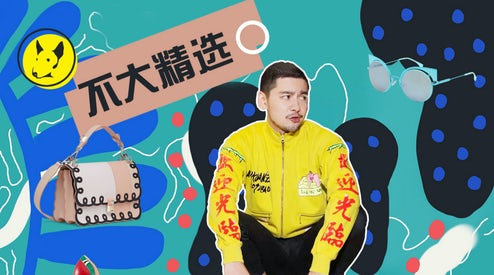 WeChat Stores Are China's Latest Luxury Craze | Global Currents | BoF