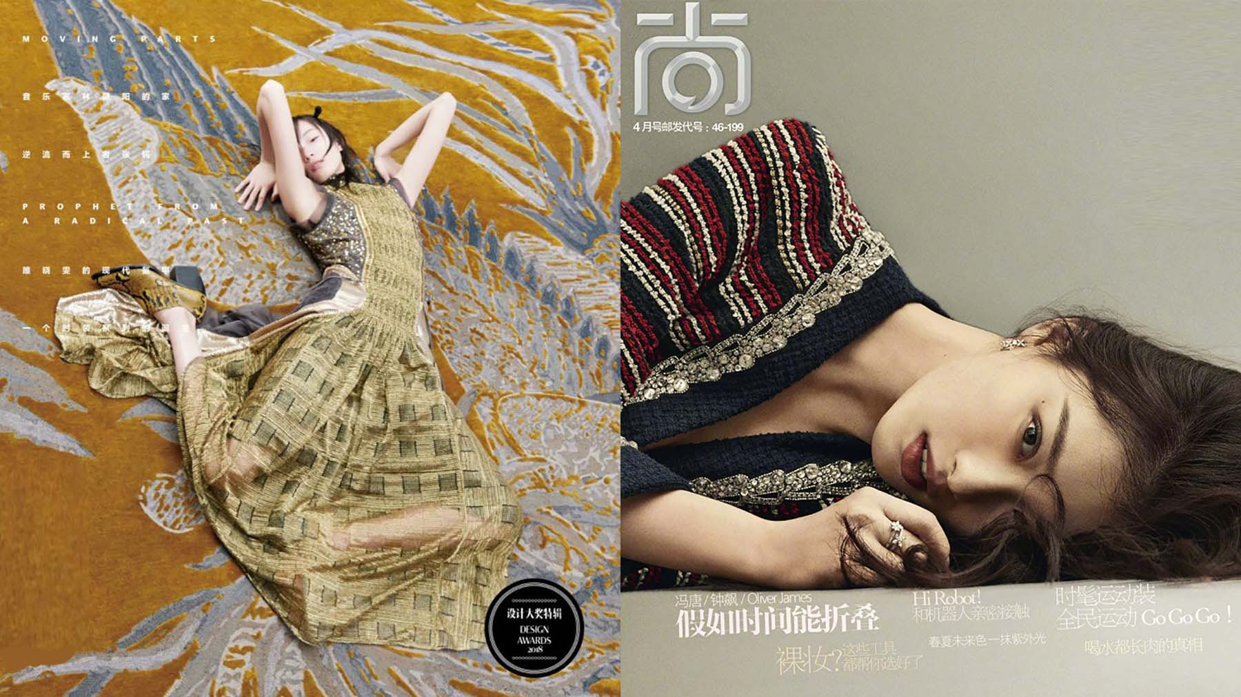 From left: Xiao Wen Ju for Wallpaper China March 2018; Ni Ni for Cosmopolitan China April 2018 | Source: Courtesy