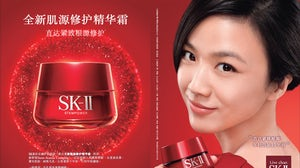 SK-II campaign | Source: Courtesy